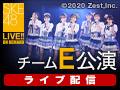 【ライブ】1月20日(水) チームE「SKEフェスティバル」公演