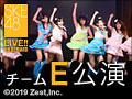 【懐かしの1カメ時代】2012年3月9日(金) チームE「パジャマドライブ」公演