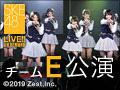 【アーカイブ】【祝3カメ開始 8周年】2012年5月14日(月) チームE「逆上がり」初日公演
