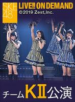 【リバイバル配信】2017年11月30日(木) チームKII「0start」公演 高柳明音 生誕祭