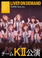 【リバイバル配信】2018年12月20日(木) チームKII「最終ベルが鳴る」公演 高柳明音 生誕祭