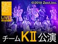 【実況音声付/月額特典】2019年9月10日(火) チームKII「最終ベルが鳴る」公演