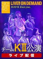 【ライブ】8月26日(月) チームKII「最終ベルが鳴る」公演