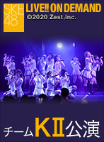 2021年4月6日(火) チームKII「最終ベルが鳴る」公演 中野愛理 生誕祭