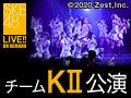 【リバイバル配信】2020年2月3日(月) チームKII「最終ベルが鳴る」公演 女性優先公演
