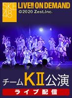 【ライブ】2月14日(日) チームKII「最終ベルが鳴る」公演