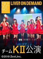 【リバイバル配信】2013年7月12日(金) チームKII 「ラムネの飲み方」 公演 千秋楽