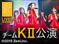 【懐かしの1カメ時代】2012年5月8日(火) チームKII「ラムネの飲み方」公演
