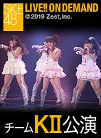【リバイバル配信】2013年11月28日(木) チームKII 「シアターの女神」公演 高柳明音 生誕祭