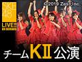2016年5月19日(木) チームKII 「ラムネの飲み方」公演
