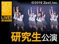 2017年5月4日(木)17:00~ 研究生「青春ガールズ」公演