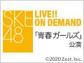 【アーカイブ】【春の再放送まつり】2019年5月25日(土)17:00~ 「青春ガールズ」公演 大橋真子 生誕祭