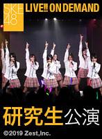 【リバイバル配信】2013年3月31日(日) 13:00~ 研究生 「会いたかった」公演