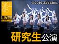 2016年7月1日(金) 研究生 「PARTYが始まるよ」公演