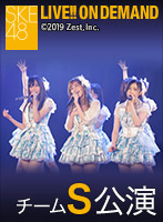 【公演の笑える映像SP】2019年2月13日(水) チームS「重ねた足跡」公演 上村亜柚香 生誕祭