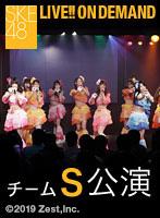 【懐かしの1カメ時代】2012年4月11日(水) チームS「制服の芽」公演 加藤るみ生誕祭
