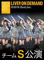 2014年1月17日(金) PlayBack!!!!! チームS 「RESET」公演