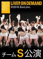 2014年5月9日(金) PlayBack!!!!! チームS 「制服の芽」公演