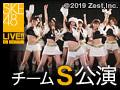2014年6月25日(水) チームS 「制服の芽」公演 佐藤実絵子 生誕祭
