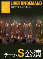 2016年3月7日(月) PlayBack!!!!! チームS 「制服の芽」公演