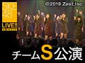 2016年5月10日(火) チームS 「制服の芽」公演