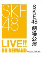 2021年9月23日(木) 【SKE48劇場公演実況~あの頃の君を、見てみよう~】2015年7月6日(月) 研究生「PARTYが始まるよ」公演