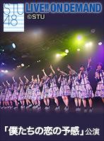 2021年4月11日(日)17:00~ STU48「僕たちの恋の予感」公演
