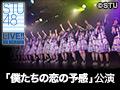 2021年2月28日(日)17:00~ STU48「僕たちの恋の予感」公演 大谷満理奈 生誕祭