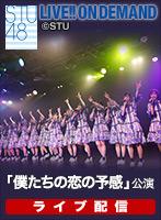 【ライブ】6月28日(月) STU48 「僕たちの恋の予感」公演