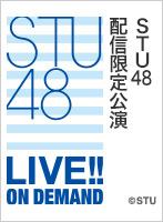 2020年10月9日(金) STU48 課外活動公演 ~石田みなみ 生誕祭~