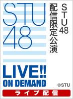 【ライブ】7月18日(土) 「STU48 課外活動公演」 今村美月 生誕祭