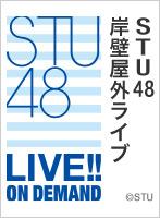 2020年10月17日(土)14:00~ STU48 岸壁屋外ライブ 一部
