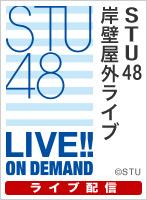 【ライブ】10月17日(土)14:00~ STU48 岸壁屋外ライブ 一部