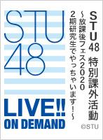 2020年12月26日(土)14:00~ 立仙百佳セレクト STU48 特別課外活動 ~放課後フェス2020 2期研究生でやっちゃいます!~ 2部