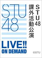 2021年4月29日(木)19:30~ STU48 課外活動公演 門脇実優菜 生誕祭