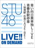 2021年9月26日(日)16:30~ 青い向日葵単独LIVE 青春各駅停車~始発駅 広島CAVE-BE~