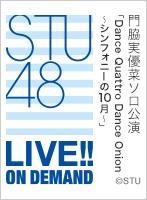 2021年10月21日(木) 門脇実優菜ソロ公演「Dance Quattro Dance Onion ~シンフォニーの10月~」
