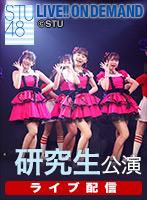 【ライブ】6月26日(土) STU48 2期研究生「僕の太陽」公演