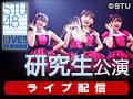 【ライブ】3月7日(日)13:00~ STU48 2期研究生「僕の太陽」公演
