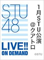 2021年1月20日(水)中廣弥生セレクト STU48 2期研究生4ユニット×広島クラブクアトロ「始まりの1月」