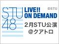 2021年2月25日(木) STU48 2期研究生4ユニット×広島クラブクアトロ「ブリッジの2月」