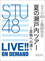 2021年8月22日(日)17:00~ STU48 2期研究生 夏の瀬戸内ツアー ~昇格への道~