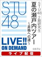 【ライブ】8月1日(日)14:00~ STU48 2期研究生 夏の瀬戸内ツアー ~昇格への道~