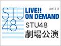 2021年3月3日(水) STU48 課外活動公演