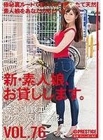 新・素人娘、お貸しします。 76 仮名)瀬良エマ(カフェ店員)22歳。サンプル画像
