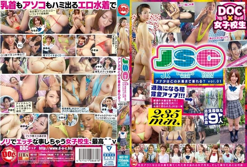 JSC 〜JK SWIMMINGWEAR COLLECTION〜 アナタはどの水着まで着れる? vol.01