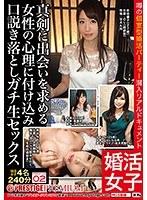 婚活女子×PRESTIGE PREMIUM 02サンプル画像