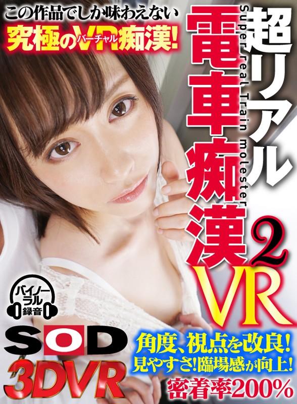 【VR】超リアル 電車痴漢 2 サンプル画像 No.1