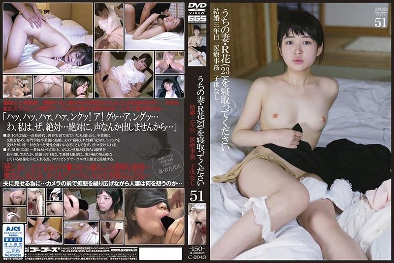 うちの妻・R花(23)を寝取ってください 51