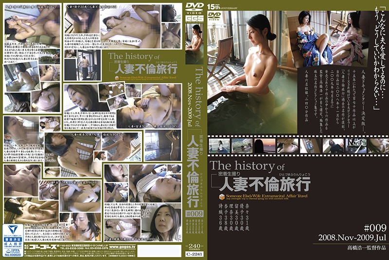The history of 人妻不倫旅行 #009